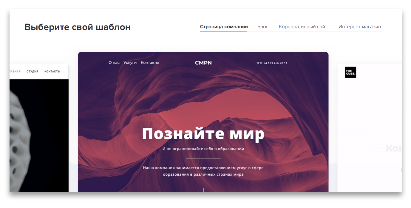 Конструктор сайтов и лендингов Sitebox