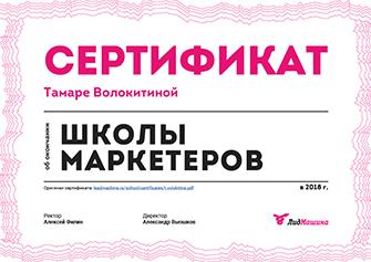 Сертификат Школы Маркетеров