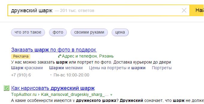 Как сделать чтобы вместо яндекса был гугл