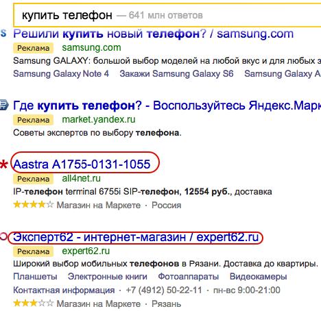 Продающий текст для объявления яндекс директ роль рекламы в развитии туризма создание сайта